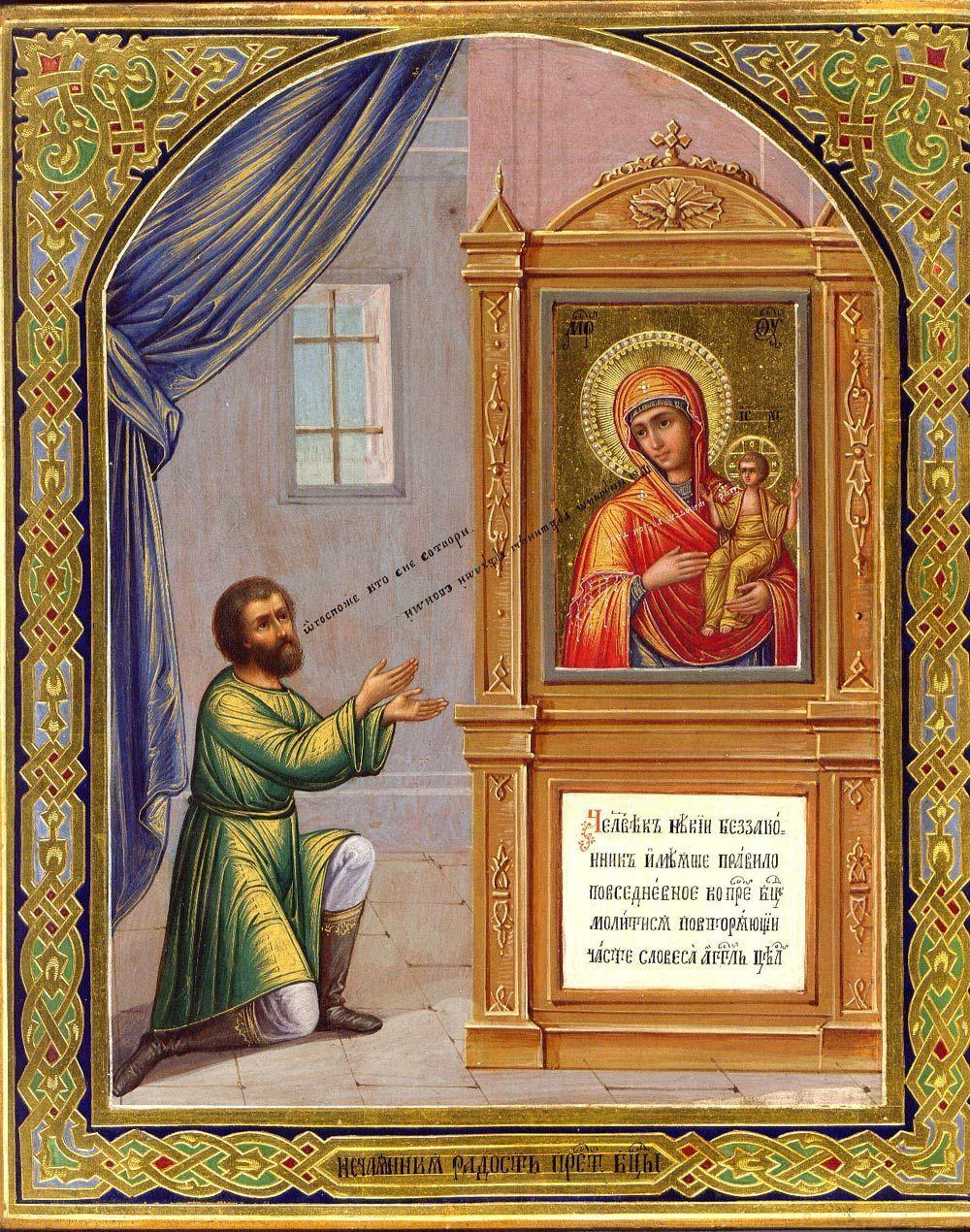 », пишется так: в комнате, вверху икона ...: p-blagovest.ru/chtenie/ikona-bozhiey-materi-imenuemaya-nechayannaya...